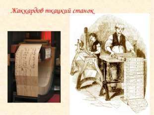 Жаккардов ткацкий станок