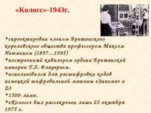 «Колосс»-1943г. спроектирован членом Британского королевского общества профес