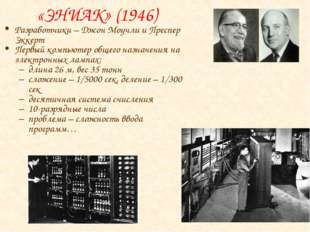 «ЭНИАК» (1946) Разработчики – Джон Моучли и Преспер Эккерт Первый компьютер о