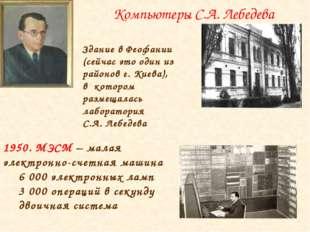 Компьютеры С.А. Лебедева 1950. МЭСМ – малая электронно-счетная машина 6 000 э
