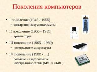 Поколения компьютеров I поколение (1945 - 1955) электронно-вакуумные лампы II