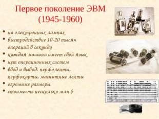 Первое поколение ЭВМ (1945-1960) на электронных лампах быстродействие 10-20 т