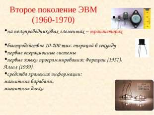 Второе поколение ЭВМ (1960-1970) на полупроводниковых элементах – транзистора