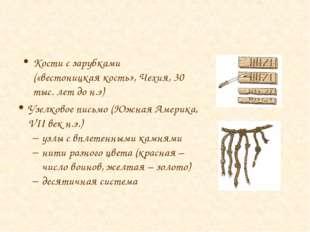 Кости с зарубками («вестоницкая кость», Чехия, 30 тыс. лет до н.э) Узелковое