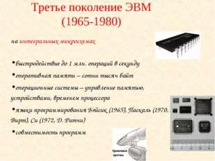 Третье поколение ЭВМ (1965-1980) на интегральных микросхемах быстродействие д