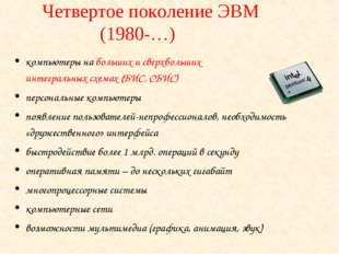 Четвертое поколение ЭВМ (1980-…) компьютеры на больших и сверхбольших интегр