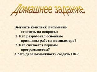 Выучить конспект, письменно ответить на вопросы: 1. Кто разработал основные п