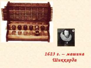 1623 г. – машина Шиккарда