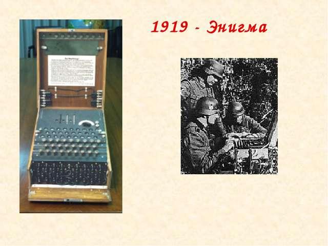 1919 - Энигма
