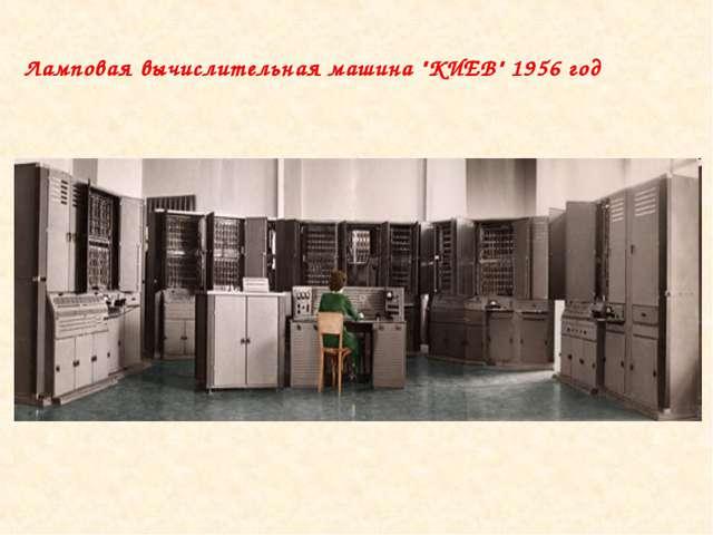 """Ламповая вычислительная машина """"КИЕВ"""" 1956 год"""