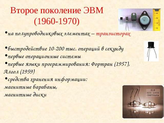 Второе поколение ЭВМ (1960-1970) на полупроводниковых элементах – транзистора...