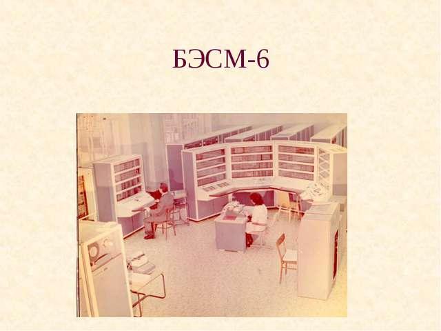 БЭСМ-6