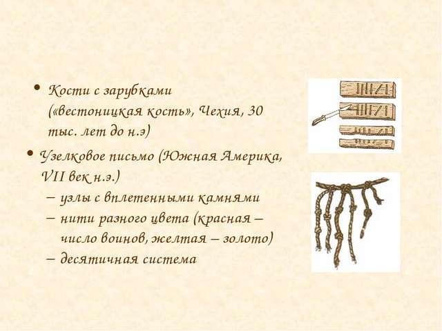 Кости с зарубками («вестоницкая кость», Чехия, 30 тыс. лет до н.э) Узелковое...