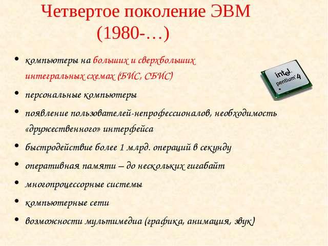 Четвертое поколение ЭВМ (1980-…) компьютеры на больших и сверхбольших интегр...