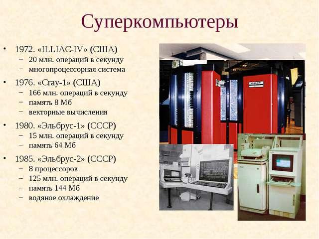Суперкомпьютеры 1972. «ILLIAC-IV» (США) 20 млн. операций в секунду многопроце...