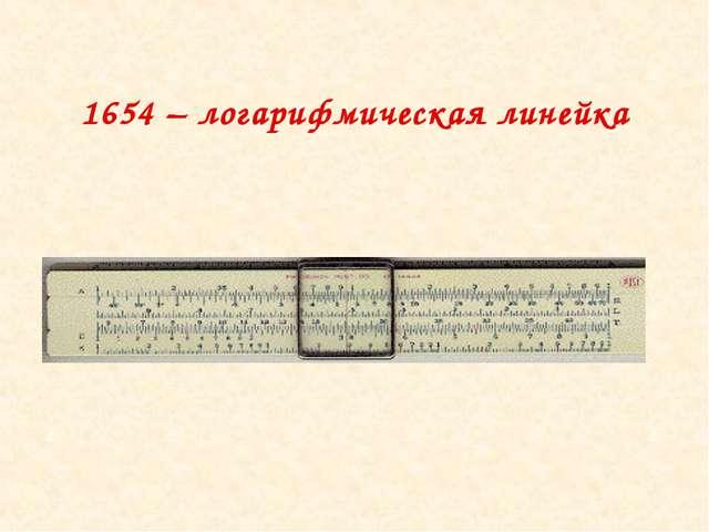 1654 – логарифмическая линейка