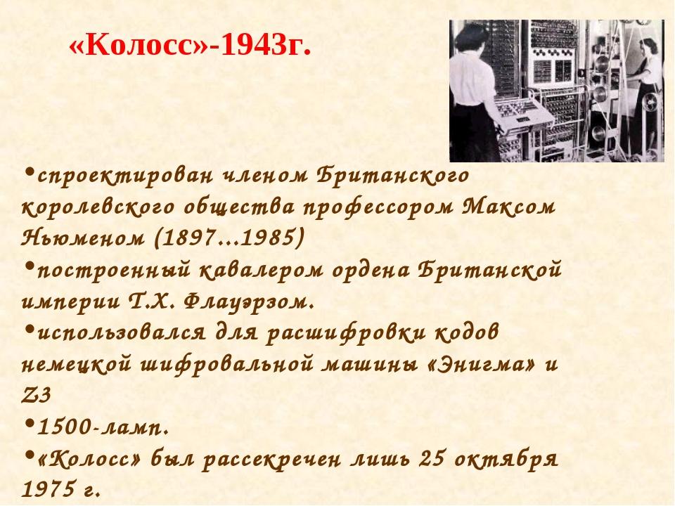 «Колосс»-1943г. спроектирован членом Британского королевского общества профес...