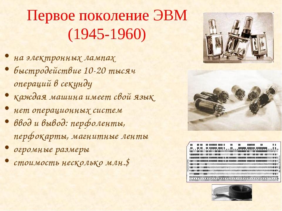 Первое поколение ЭВМ (1945-1960) на электронных лампах быстродействие 10-20 т...