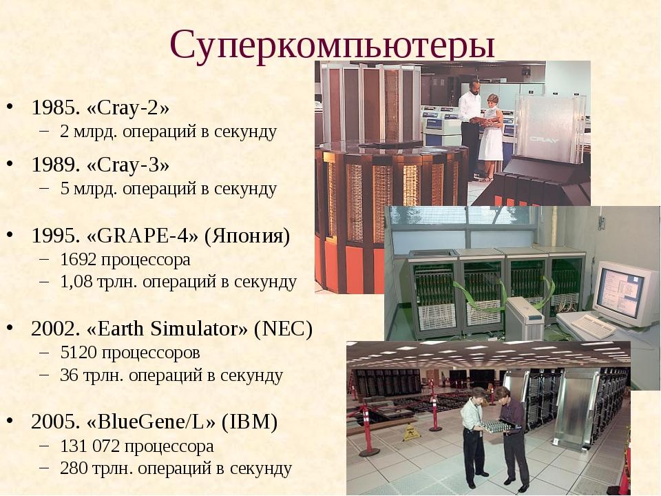 Суперкомпьютеры 1985. «Cray-2» 2 млрд. операций в секунду 1989. «Cray-3» 5 мл...