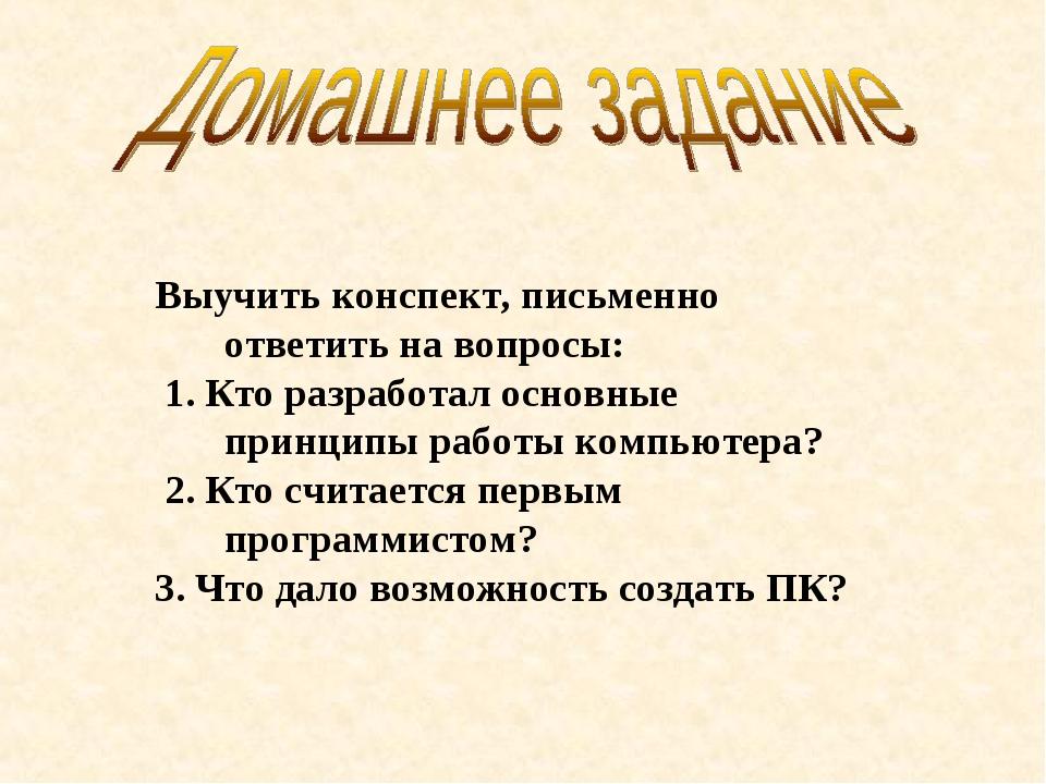 Выучить конспект, письменно ответить на вопросы: 1. Кто разработал основные п...