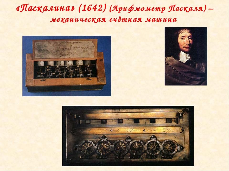 «Паскалина» (1642) (Арифмометр Паскаля) – механическая счётная машина