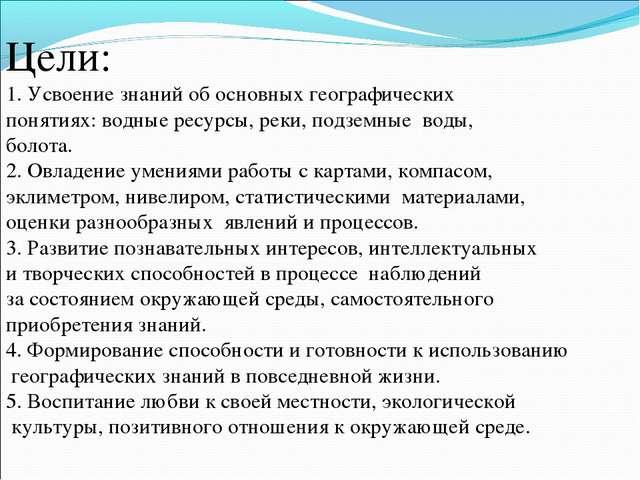 Цели: 1. Усвоение знаний об основных географических понятиях: водные ресурсы,...