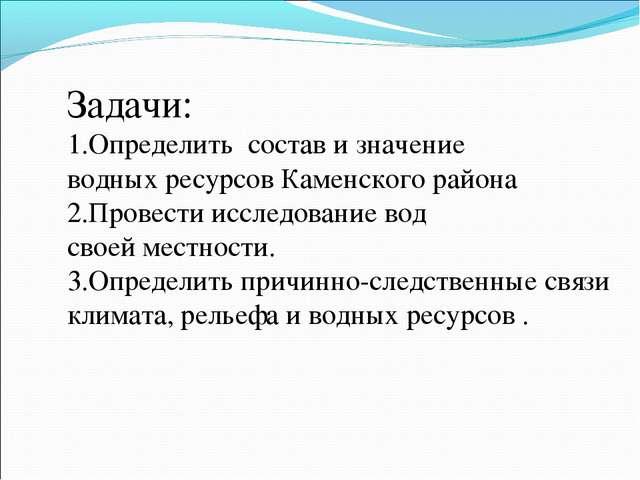 Задачи: Определить состав и значение водных ресурсов Каменского района 2.Пров...