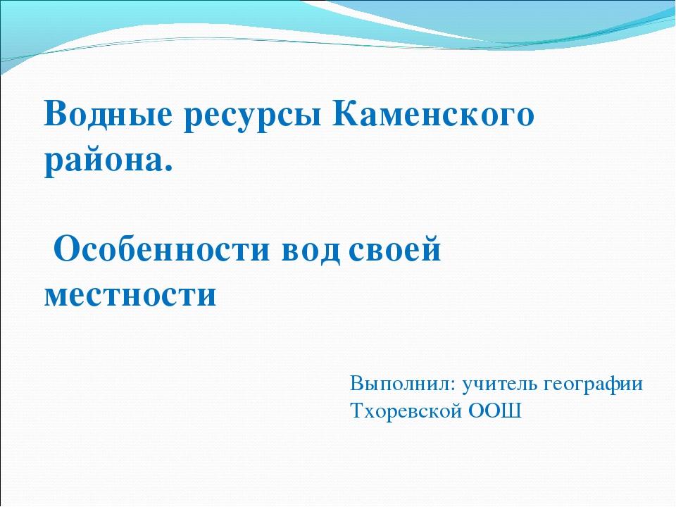 Водные ресурсы Каменского района. Особенности вод своей местности Выполнил: у...