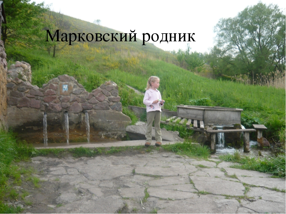 Марковский родник
