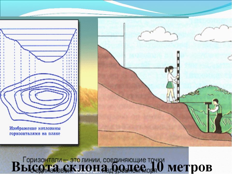 В Высота склона более 10 метров