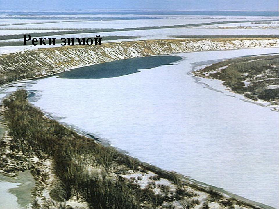 Реки зимой