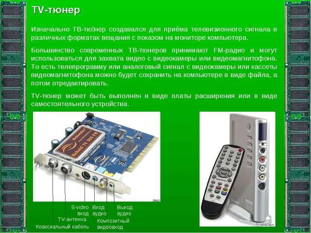 TV-тюнер Изначально ТВ-тю́нер создавался для приёма телевизионного сигнала в...