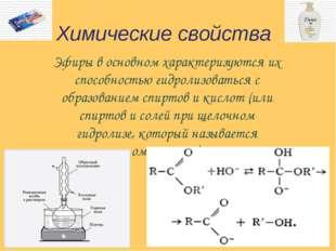 Химические свойства Эфиры в основном характеризуются их способностью гидролиз
