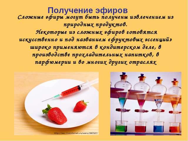 Cложные эфиры могут быть получены извлечением из природных продуктов. Некотор...