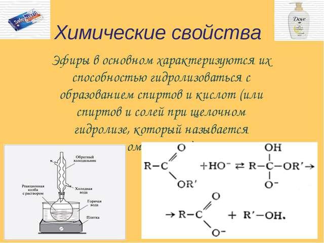 Химические свойства Эфиры в основном характеризуются их способностью гидролиз...