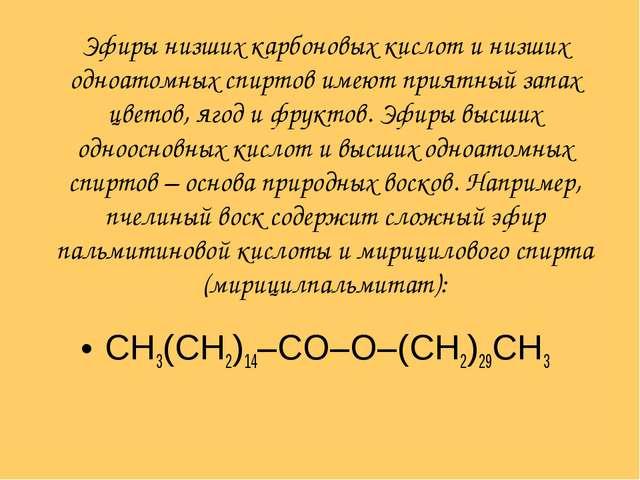 Эфиры низших карбоновых кислот и низших одноатомных спиртов имеют приятный за...