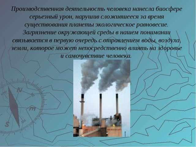 Производственная деятельность человека нанесла биосфере серьезный урон, наруш...
