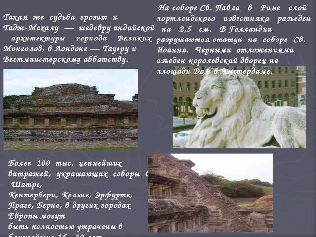 Такая же судьба грозит и Тадж-Махалу — шедевру индийской архитектуры периода...