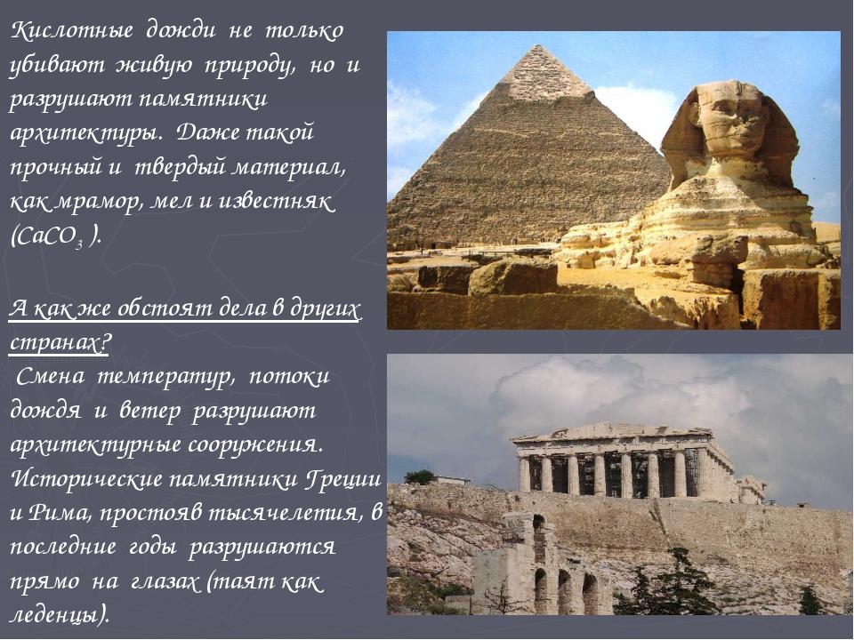 Кислотные дожди не только убивают живую природу, но и разрушают памятники ар...