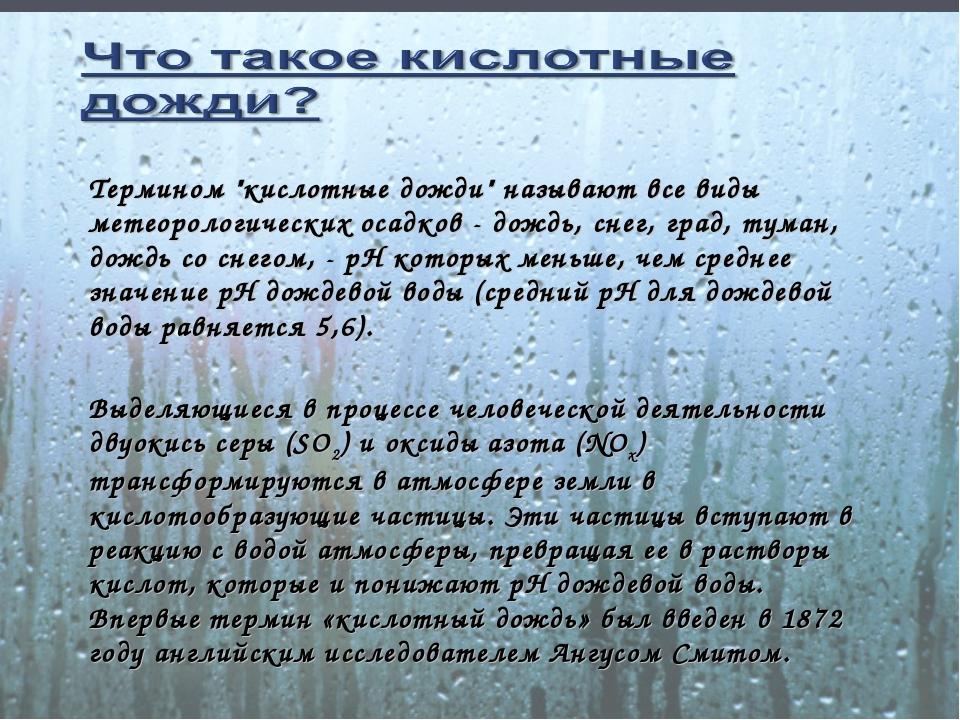 """Термином """"кислотные дожди"""" называют все виды метеорологических осадков - дожд..."""