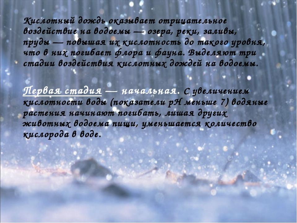 Кислотный дождь оказывает отрицательное воздействие на водоемы— озера, реки,...