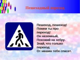 Пешеходный переход Пешеход, пешеход! Помни ты про переход! Он наземный, Похож