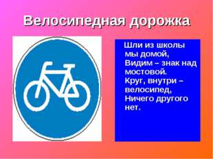 Велосипедная дорожка Шли из школы мы домой, Видим – знак над мостовой. Круг,