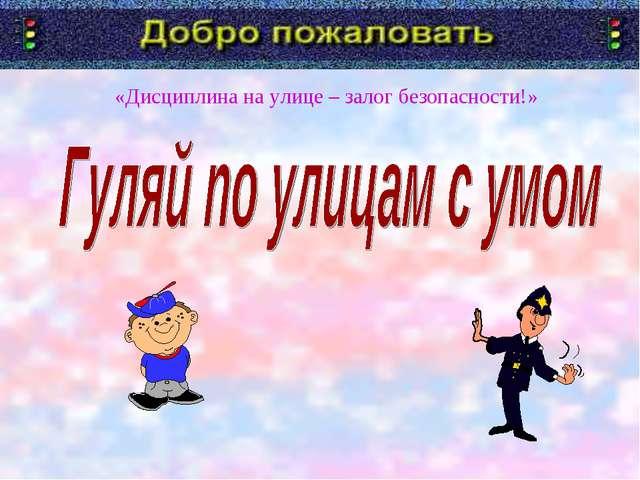 «Дисциплина на улице – залог безопасности!»