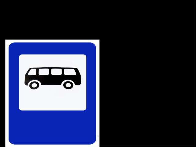 «Место остановки автобуса или троллейбуса» Ожидаешь ты посадки На отведенной...