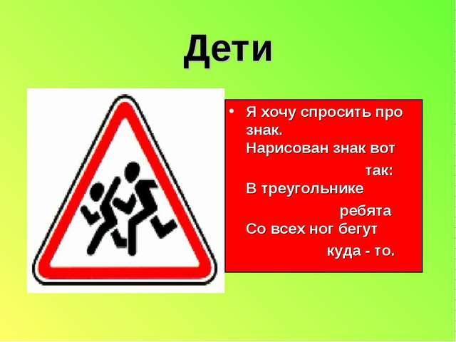 Дети Я хочу спросить про знак. Нарисован знак вот так: В треугольнике ребята...