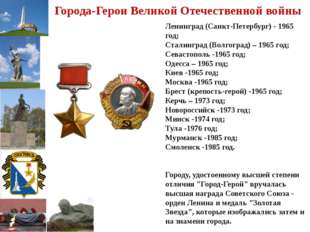 Ленинград (Санкт-Петербург) - 1965 год; Сталинград (Волгоград) – 1965 год; Се