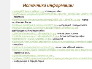 http://agat32.boom.ru/Nowr1.jpg - Новороссийск http://9may.od.ua/uploads/post