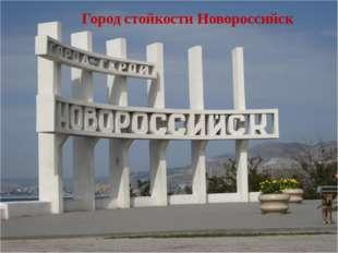 Город стойкости Новороссийск