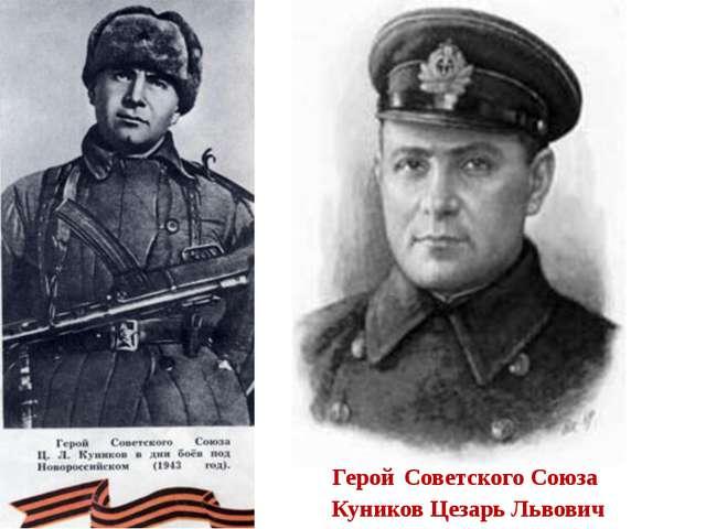 Герой Советского Союза Куников Цезарь Львович